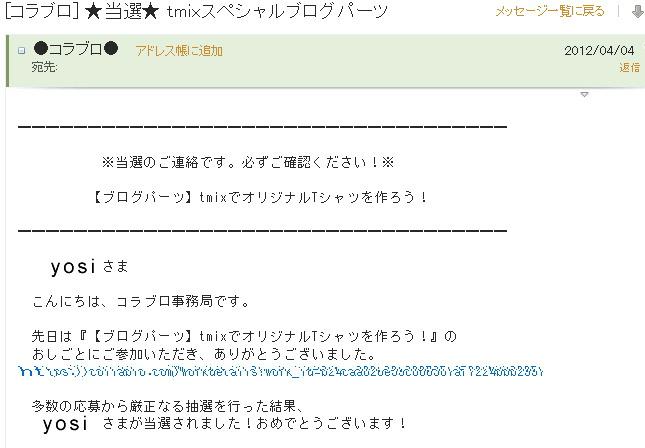 メールの内容.JPG
