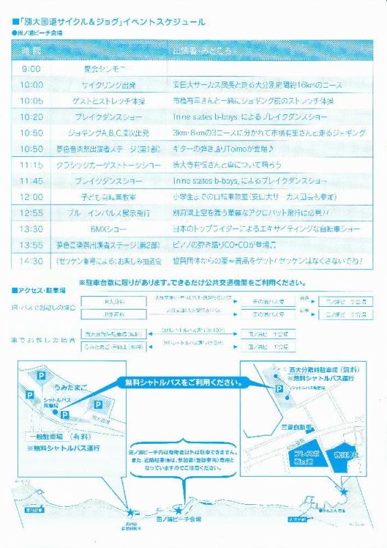 別大国際サイクル&ジョグ_0002.jpg
