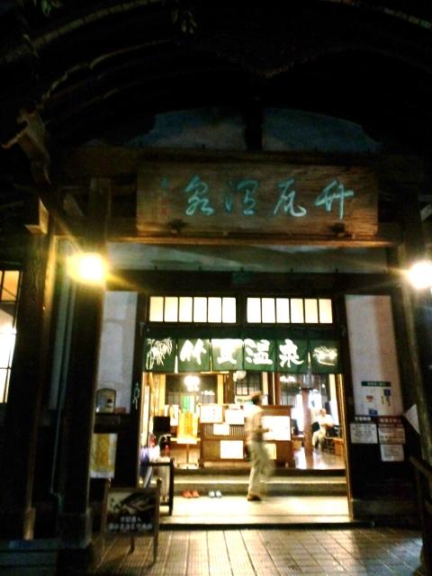 竹瓦温泉玄関_640.jpg