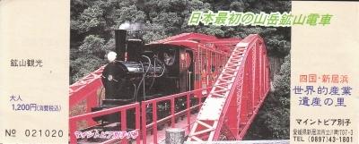 マイントピア別子鉱山電車券.jpg