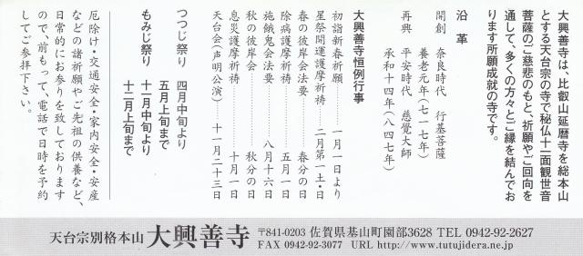 入園券裏_0002.jpg