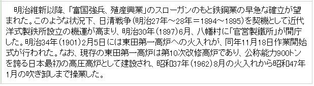 東田第一高炉.JPE