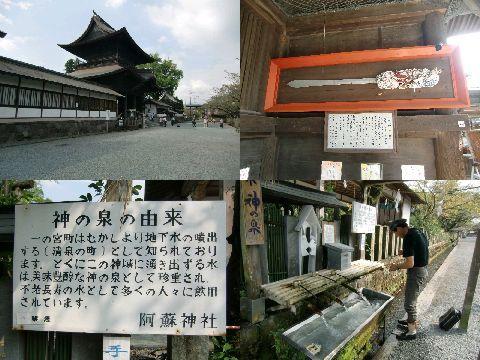 阿蘇神社.jpg